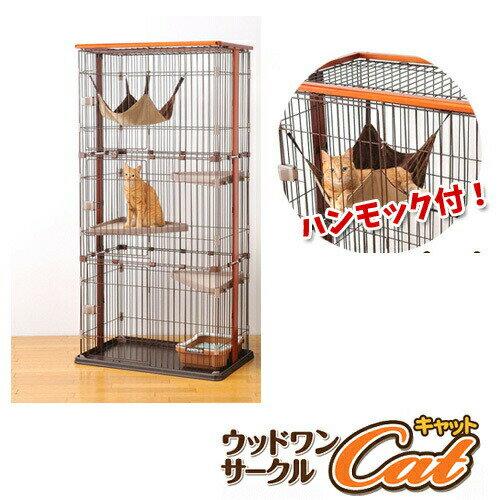 猫フードプレゼント送料無料ボンビ猫用ケージウッドワンサークルキャット3段猫用品猫(ねこネコ)ペット用