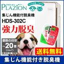 送料無料 ひとめぼれごはん1食進呈 集じん機能付き脱臭機 富士通ゼネラル プラズィオン HDS-302C 空気清浄機