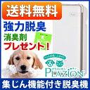 【送料無料】富士通ゼネラル 脱臭機 プラズィオン HDS-302G 集じん機能付き 20畳...