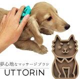 iDog&iCat UTTORIN 夢心地なマッサージブラシチワワーズ【犬 シリコン シャンプーブラシ】