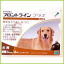 【送料無料】犬用 フロントラインプラスL 6本 20〜40Kg未満