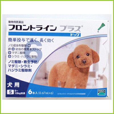 メール便対応送料無料犬用フロントラインプラスS6本5〜10Kg未満動物用医薬品ノミダニシラミマダニ犬