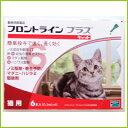 【メール便で送料無料】猫用 フロントラインプラス 6本