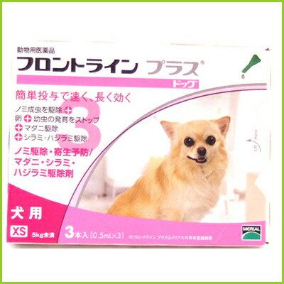 メール便で送料無料犬用フロントラインプラスXS3本5Kg未満動物用医薬品ノミダニ駆除剤薬シラミマダニ