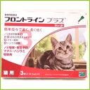 【メール便で送料無料】猫用 フロントラインプラス 3本