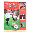 【ペット書籍】子どもと楽しむ犬のしつけ