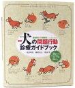 【ペット書籍】最新 犬の問題行動 診療ガイドブック