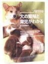 【ペット書籍】犬の繁殖と育児がわかる