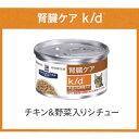 Cat-kd-stew