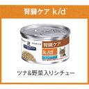 Cat-kd-stew2