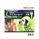 マイフリーガードα L 3本 20〜40Kg未満 動物用医薬品 ノミ ダニ 犬用品 犬 大型犬 ペット ペット用品