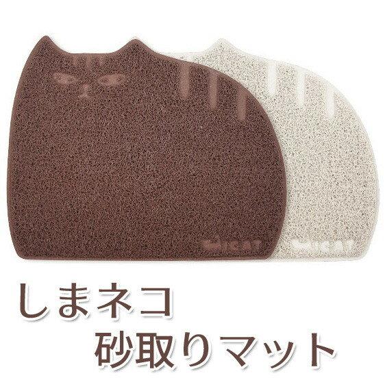 メール便対応1個までiCatしまネコ砂取りマット猫用トイレマット猫用品猫ペット用品飛び散り防止飛び跳