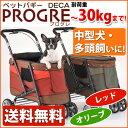 【代引 時間指定不可】ボンビ 新型 ペットバギー デカ プログレ DECA PROGRE 中型犬用 30Kgまで 小型犬/多頭飼