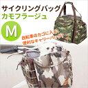 【送料無料】サイクリングバッグ カモフラージュ M