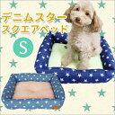 【犬猫 ベッド】iDog デニムスター スクエアベッド S ...