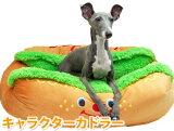 送料無料 キャラクターカドラー ホットドッグ Lサイズ【犬 猫 ベッド】