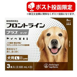 ポスト投函犬用フロントラインプラスL3本20〜40Kg未満動物用医薬品ノミダニ駆除犬用品犬大型犬ペッ