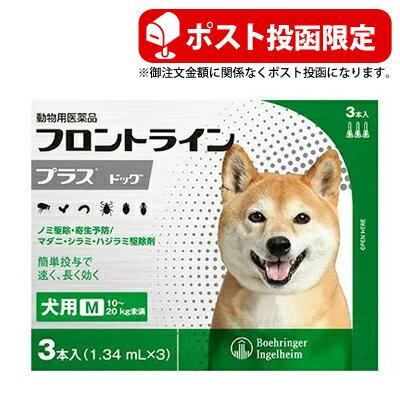 ポスト投函犬用フロントラインプラスM3本10〜20Kg未満動物用医薬品ノミダニ駆除剤薬シラミ中型犬犬