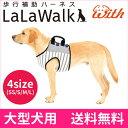 【送料無料】 LaLaWalk 介助ベスト 大型犬用ボーダー...