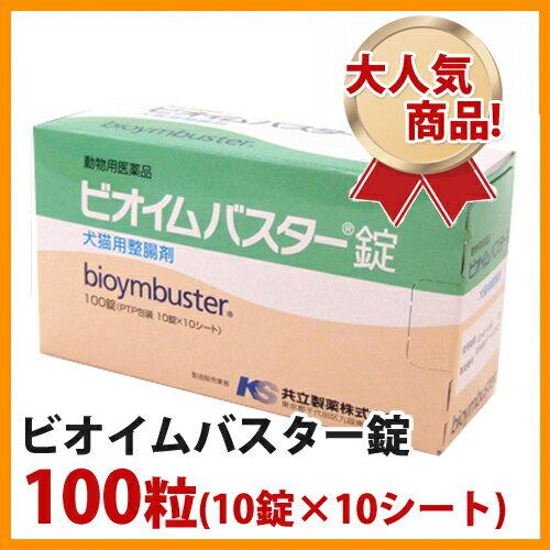 3箱購入で、送料無料ビオイムバスター錠100錠犬猫用整腸剤(共立製薬)(動物用医薬品)動物用乳酸菌犬