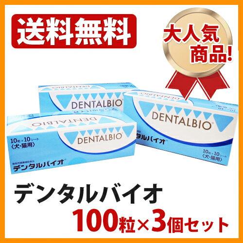 デンタルバイオ100粒(10粒×10シート)3個セット犬猫用サプリメント(共立製薬)