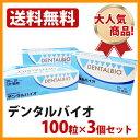 【送料無料】デンタルバイオ 100粒(10粒×10シート) 3個セット 犬猫用 サプリメント (
