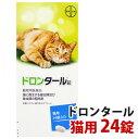 【ポスト投函限定】バイエル ドロンタール 猫用 24錠 内部寄生虫駆除剤 動物用医薬品
