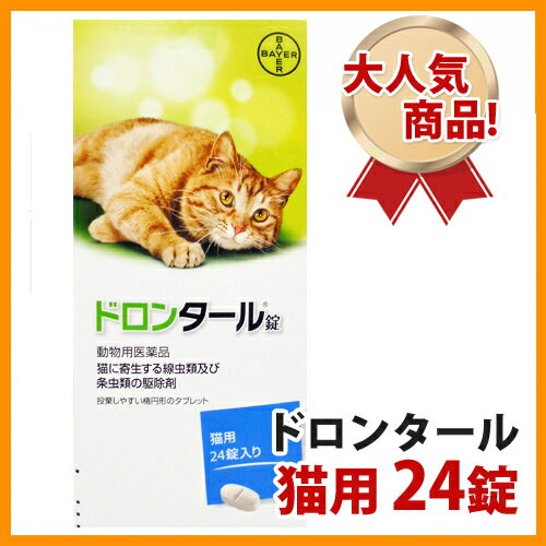 送料無料バイエルドロンタール24錠猫用内部寄生虫駆除剤(動物用医薬品)動物用猫用猫(ねこネコ)ペット