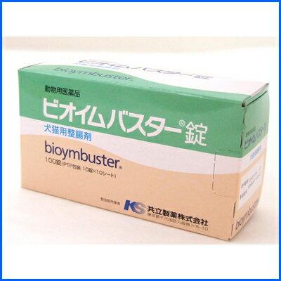 3箱購入で、送料無料便秘下痢ペットビオイムバスター錠100錠犬猫用整腸剤(共立製薬)(動物用医薬品)