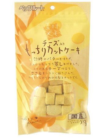 【メール便2個まで164円】ペッツルート 素材メモ チーズ入り もっちりカットケーキ50g【犬】【おやつ】