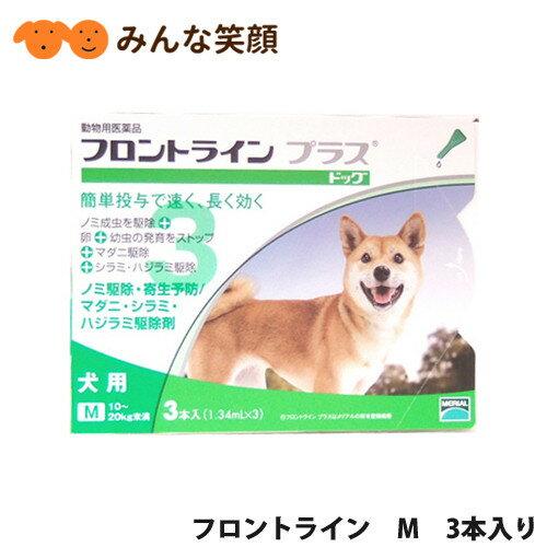メール便で送料無料犬用フロントラインプラスM3本10〜20Kg未満動物用医薬品ノミダニ駆除剤薬シラミ