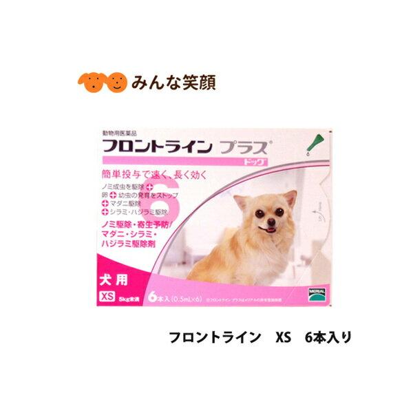 メール便で送料無料犬用フロントラインプラスXS6本5Kg未満動物用医薬品ノミダニ駆除剤薬シラミマダニ