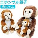 ショッピングぬいぐるみ ニホンザル親子 赤ちゃん【犬用 ぬいぐるみ おもちゃ】
