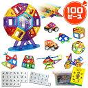 お買い物マラソン中ポイント10倍 知育玩具 マグネット ブロック 磁石 おもちゃ 100ピース MAGROCK
