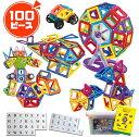 お買い物マラソン中ポイント10倍 知育玩具 マグネット ブロック マグフォーマー 磁石 おもちゃ 100ピース MAGROCK クリスマス