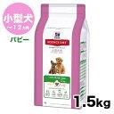 【サイエンスダイエット】パピー 小型犬用 1.5kg