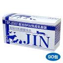 【送料無料】【ポイント10倍】EF-2001 配合BRM免疫乳酸菌 JIN (動物用乳酸菌食品)【犬猫用】 1箱(90包入)【KMT】