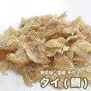 <送料無料>犬 おやつ 【無添加】手作りおやつ 国産 鯛 500g 魚 タイ ペット ドッグフード <メール便配送>【DBP】