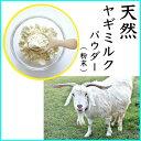 ペット用 やぎミルク パウダー(粉末) 500g やぎみるく ヤギミルク 山羊 ペット 愛犬・愛猫 栄養 サプリ 離乳【PIJ】