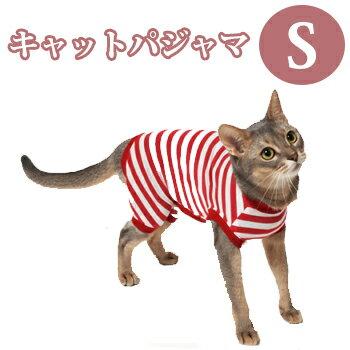 【ポイント10倍】【メール便可】猫の暮らし キャットパジャマ S【ペット用品/猫用品/ねこ/ネコ/保護服/手術後/サポートグッズ/猫用ウェア】 【RCP】【10P03Dec16】【お得なクーポン】