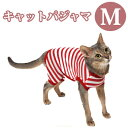 【ポイント10倍】【メール便可】猫の暮らし キャットパジャマ...