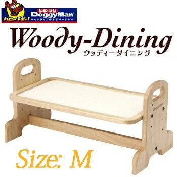 ドギーマン ペット用高さ調節食器台 ウッディーダイニング サイズM 【RCP】【10P03Dec16】【お得なクーポン】