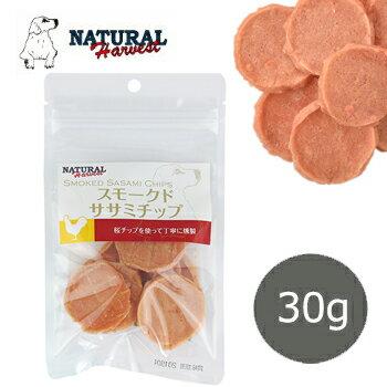 ナチュラルハーベストスモークドササミチップ30g犬用おやつ/犬のおやつ・犬のオヤツ・いぬのおやつ犬用