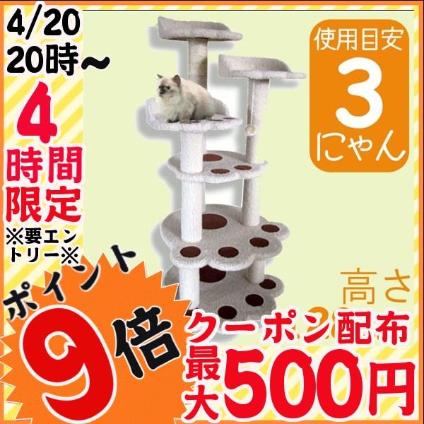 最大500円クーポン配布中キャットタワー据え置きQQ80212肉球[猫タワーねこタワー猫用品つめとぎ