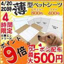 【最大ポイント9倍☆20日4H】薄型 ペットシーツ レギュラ...
