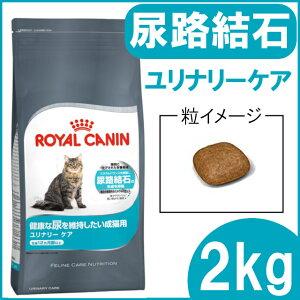 ロイヤルカナン 猫 FCN ユリナリー ケア 2kg ≪正規品≫