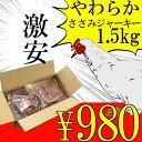 ジャーキー≪賞味期限1/1≫やわらかささみジャーキー 1.5kg無地箱 大容量 訳あり