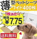 薄型 ペットシーツ ワイド 400枚【送料無料】 [犬 ペットシート トイレシート 業務用 大容量]≪ワイドのみ大特価≫