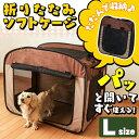 折りたたみソフトケージ Lサイズ POSC-800A アイリスオーヤマ ケージ ゲージ サークル お出かけ ドライブ 犬 猫 小動物 メッシュ 屋根