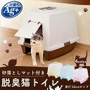 猫 トイレ 砂落としマット付脱臭ネコトイレ SN-520ミルキーピンク ミルキーブルー ミルキーブラウン トイレタリー アイリスオーヤマ 楽天